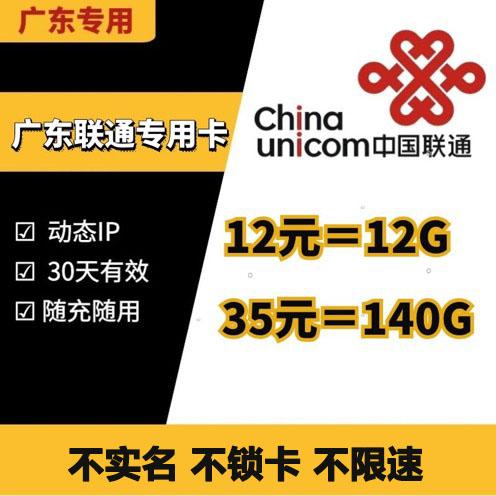 广东联通专用卡