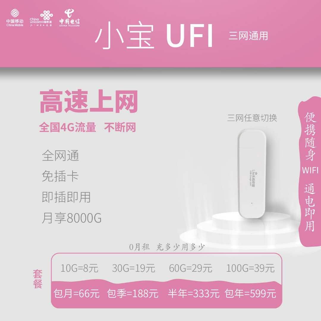 小宝UFI 三网通用 (免实名)