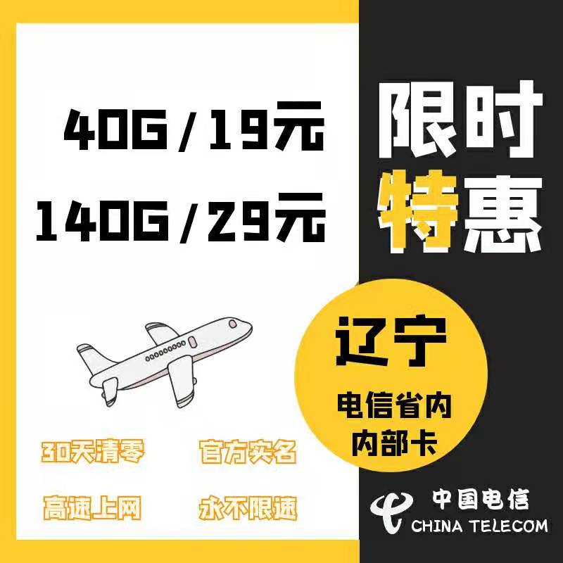 辽宁电信省内内部卡