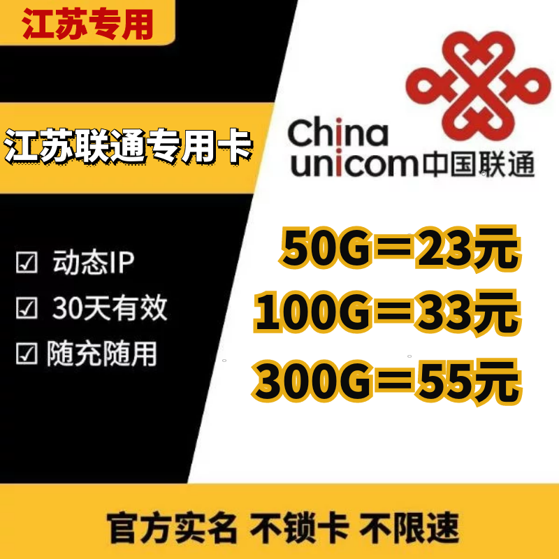 江苏联通专用卡(省内流量)