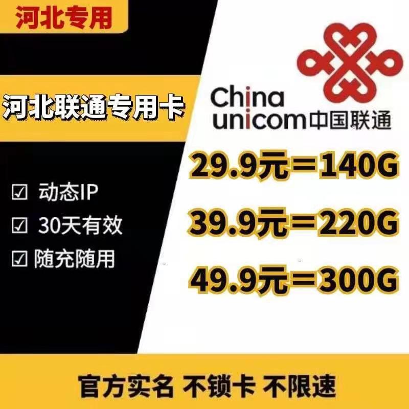 河北联通专用卡2(省内流量)